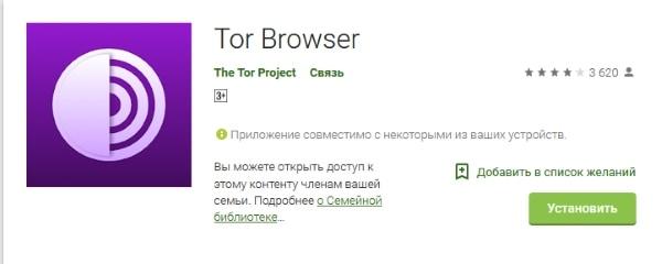 Программа Tor браузер