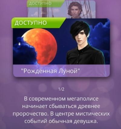 """Заставка игры """"Рождённая луной"""""""