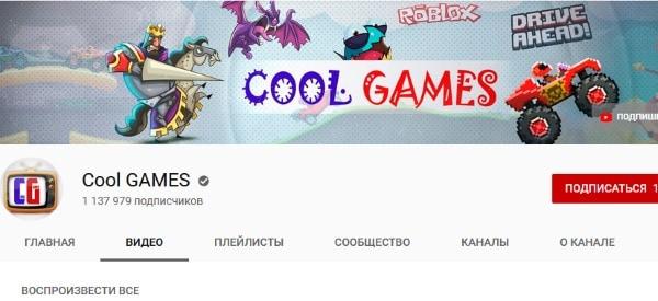 Канал Cool Games