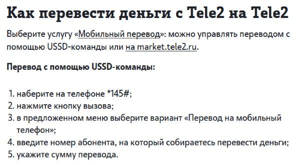 Перевод денег с Теле2
