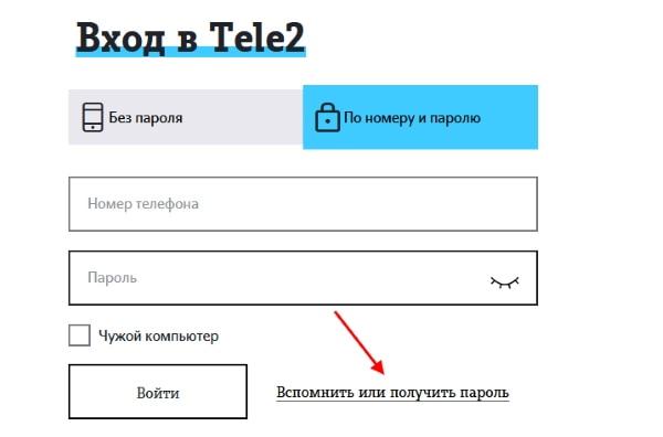 Надпись Вспомнить или получить пароль