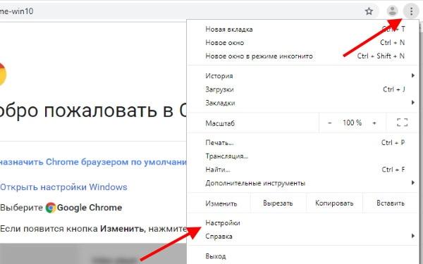 Нажмите кнопку меню браузера