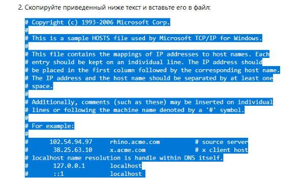Выделите текст файла hosts