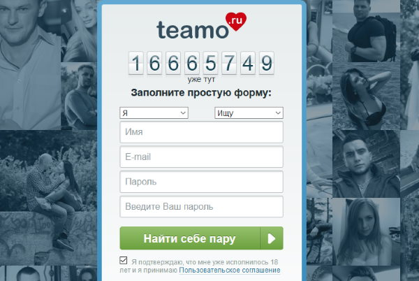 Teamo.ru главная страница