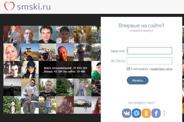 Сайт SMSki.ru