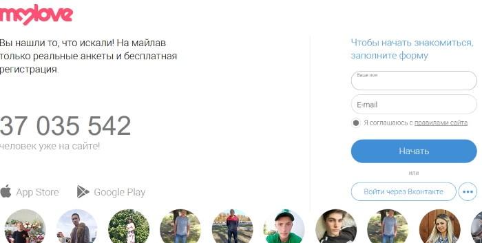 Сайт Mylove.ru