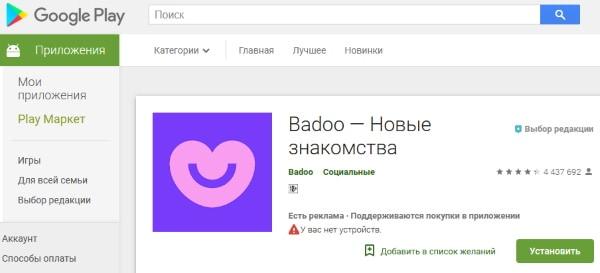 Badoo мобильное приложение