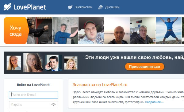 LovePlanet.ru главная страница