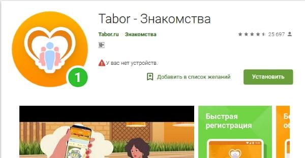 Приложение Tabor.ru