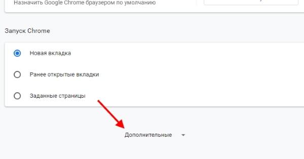 """""""Дополнительные"""" настройки"""