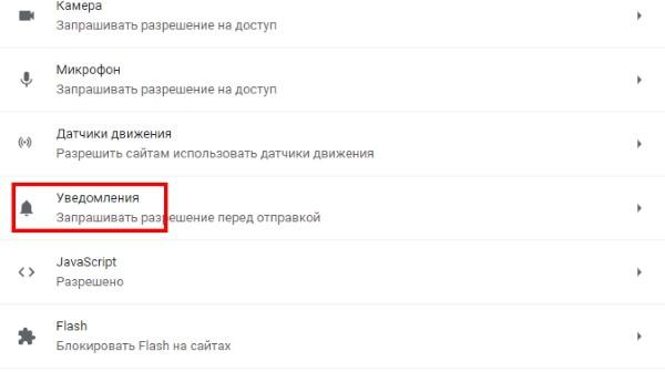 """""""Уведомления"""" в браузере"""