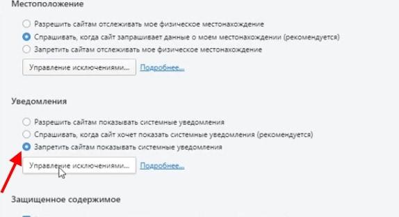 """""""Запретить сайтам показывать уведомления"""""""