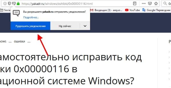 Разрешение уведомлений в браузере