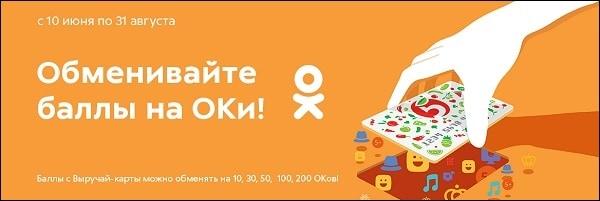 Реклама акции Пятёрочка Оки