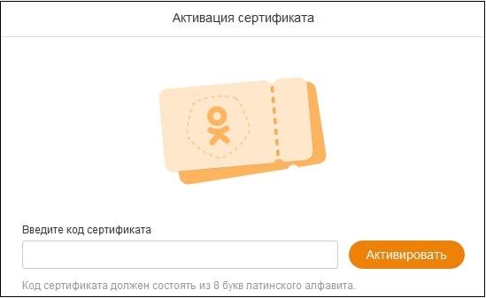 Активировать сертификат ОК