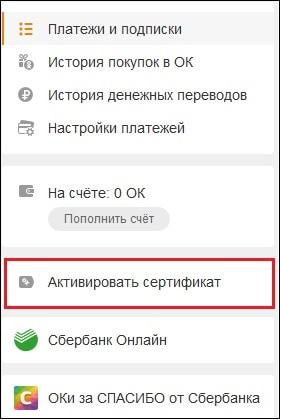 Опция активации сертификата