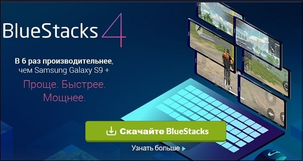 Страница BlueStacks