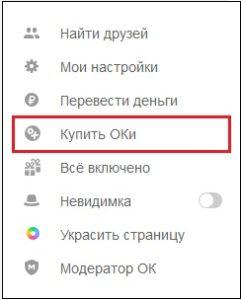 Купить ОКи Одноклассники