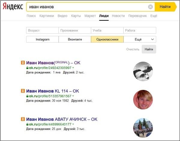 Перечень людей Яндекс Люди