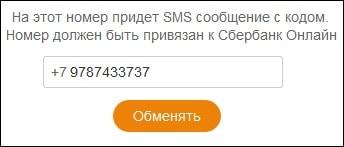 Поле ввода номера телефона