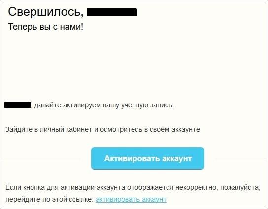 Активировать аккаунт Воркзилла