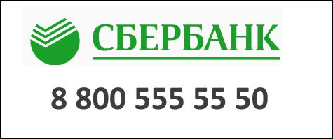 Номер телефона Сбербанка