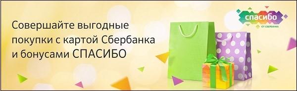 Реклама акции Сбербанка