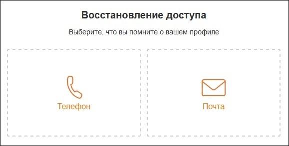 Телефон или е-мейл ОК