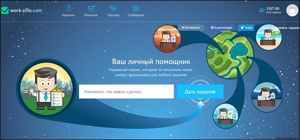Воркзилла сайт