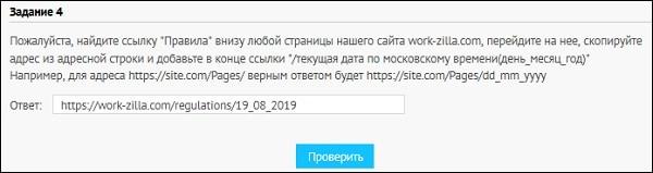 work-zilla.com Проверить