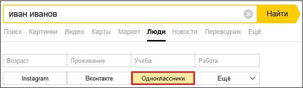 Яндекс Люди Одноклассники