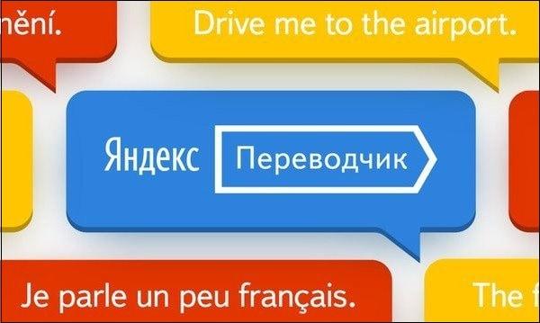 Кнопка Яндекс Переводчик