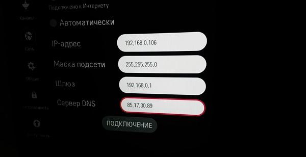DNS IPTV ввод