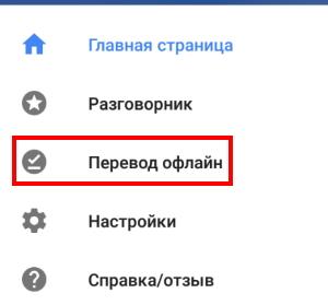 Перевод оффлайн