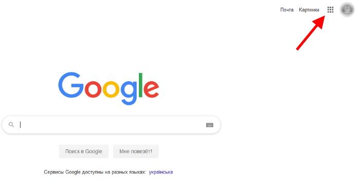 Кнопка сервисов Google