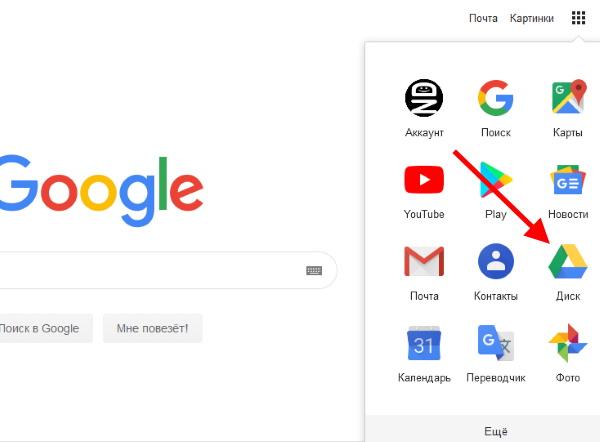 Выберите Google Drive
