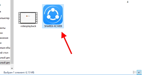 Файл SHAREit