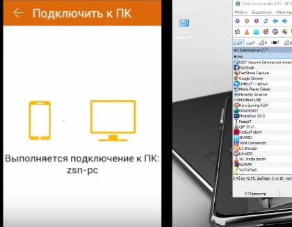 Устройства готовы к передаче файлов