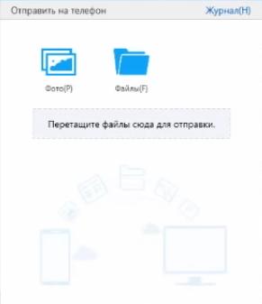Файлы для передачи