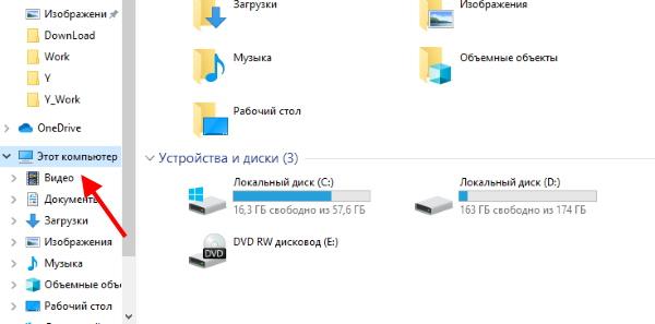 Раздел Этот компьютер