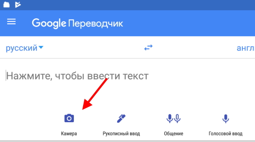 Выберите иконку перевода