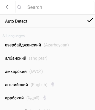 Список доступных языков