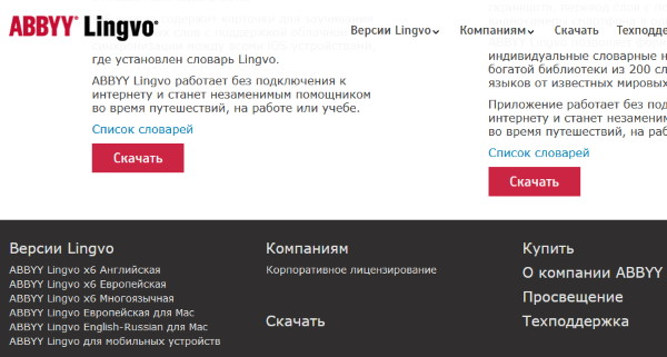 Словарь ABBYY Lingvo