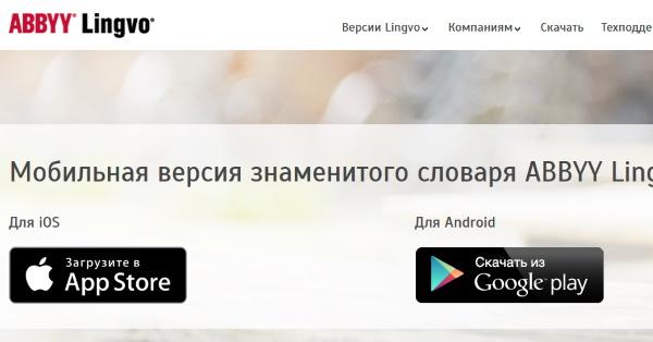 Сайт ABBYY Lingvo