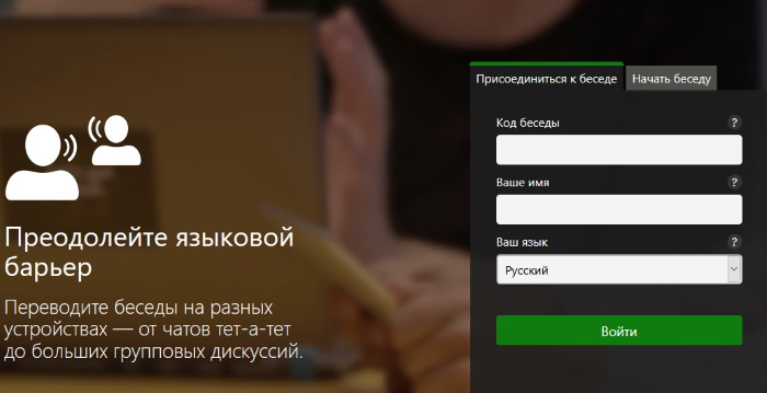 Веб-переводчик Майкрософт
