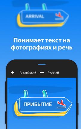 Реклама Яндекс Переводчик