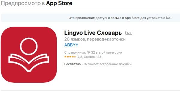 Lingvo Live Словарь