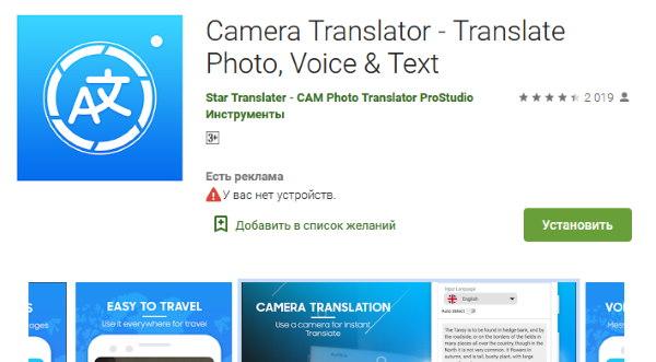 Camera Translatator