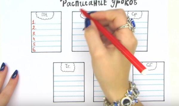 Расписание уроков своими руками