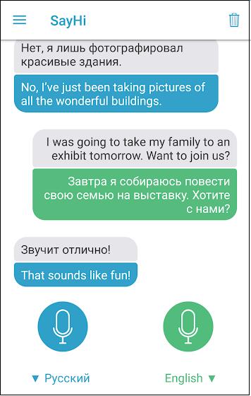 SayHi приложение